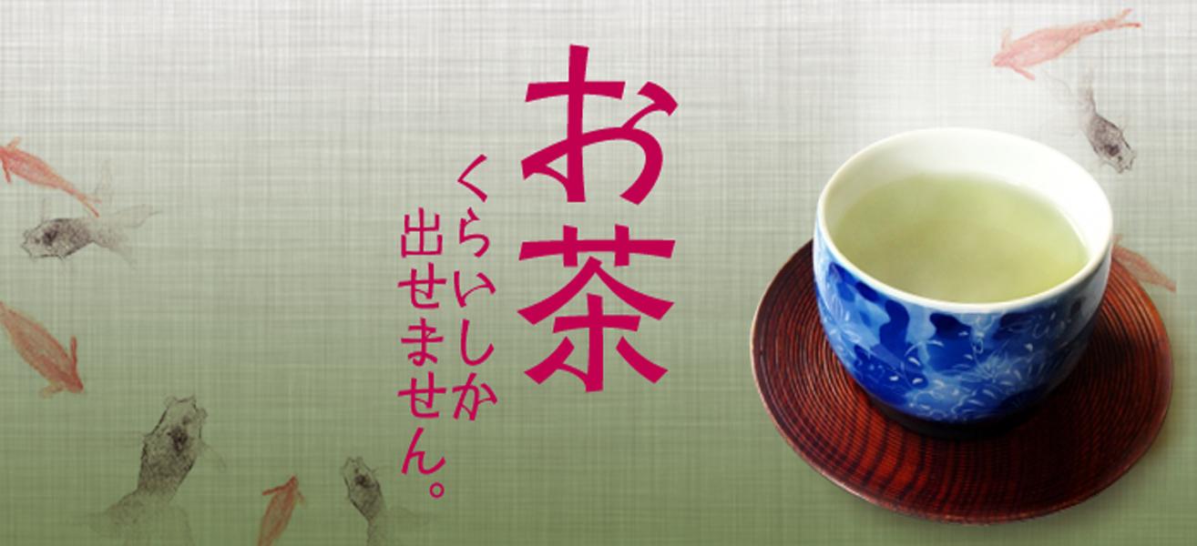 お茶くらいしか出せません。