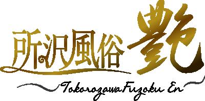 所沢風俗 艶(えん)